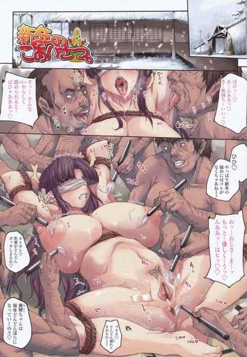 【エロ漫画】新年のお年玉として大量のおっさんから大量の精子のぶっかけ!