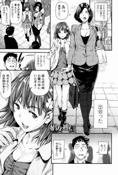 【エロ漫画】14歳の身体に34歳の大人のチンポを入れられるのがそんなに嬉しいかっ!