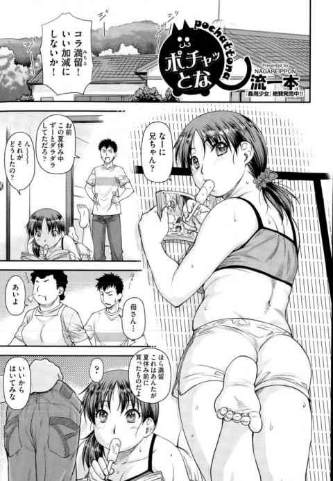 【エロ漫画】肥えた妹の肉摘まんでたらおっぱい揉んじゃって近親エッチしちゃう展開にwww