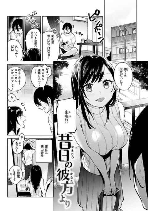 【エロ漫画】突然やってきた義妹が突然のカミングアウト!実は私のオナニーを隠れて見てるの知ってたの…。