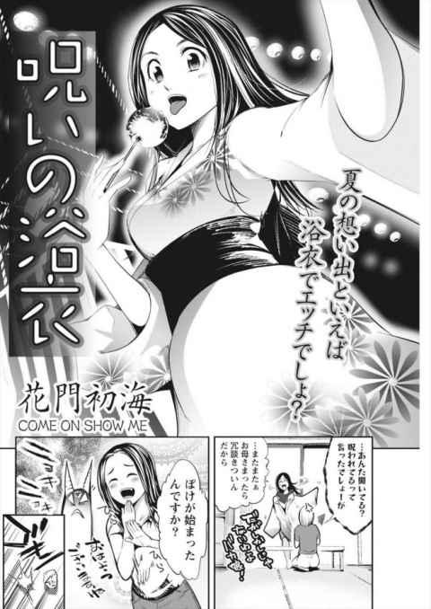 【エロ漫画】呪いの浴衣だと母が言ったが無視して着て夏祭りに行くと憧れの幼なじみの声をかけてもらってチャンスだと思い告白すると…
