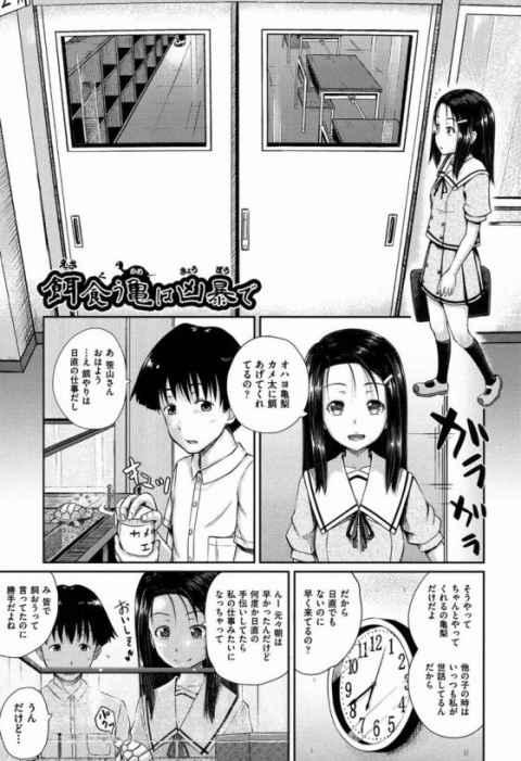 【エロ漫画】笹山さんが僕のチンカス食べてるところ見せて欲しい…!