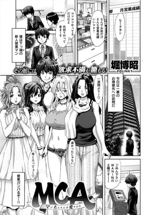 【エロ漫画】5人の人妻とセックスしまくって営業成績を上げる新入社員