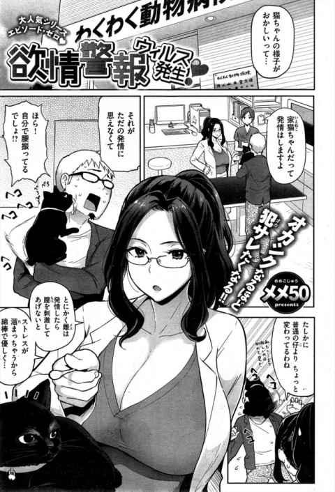 【エロ漫画】発情してしまう新種のウィルスに感染してチンポを欲しがる女医www