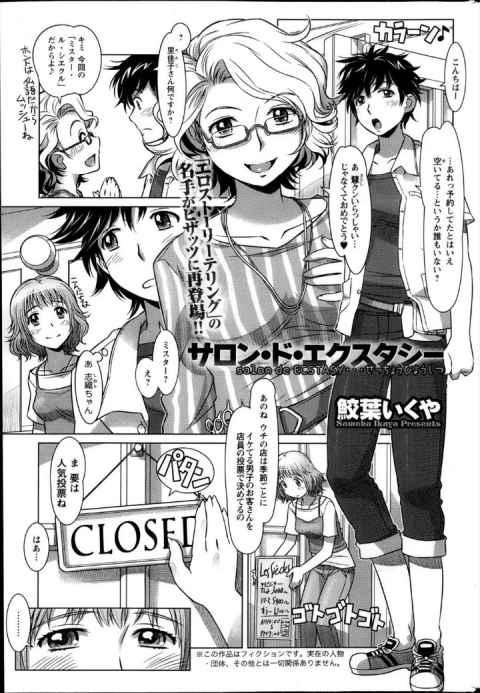 【エロ漫画】店員さんからの人気投票で一位に選ばれた主人公が集団逆レイプされるww
