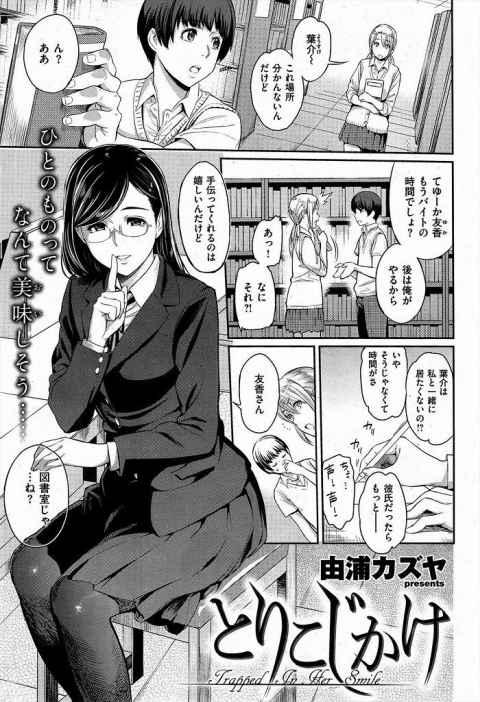 【エロ漫画】清楚系ビッチな先輩と彼女に内緒で浮気セックス。彼女にバレないように清楚系ビッチな先輩と毎日セックス。