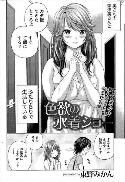 【エロ漫画】受験のためにムチムチの叔母さんと二人暮らしになった青年は叔母さんが古い水着を処分したいと試着している姿を見せられてしまい我慢が限界に来て…