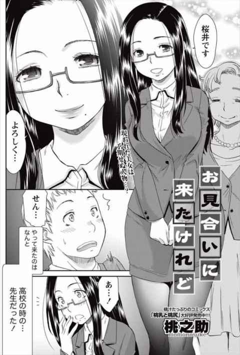 【エロ漫画】急に決められてしまったお見合いで相手が高校時代の女教師だったので気まずいがデートもしないで断る訳にもいかないのでデートしてみると以外に相性バッチリだったので…