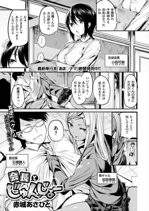 【エロ漫画】女は見かけじゃわからない!? ビッチそうな黒ギャルが処女だった件ww