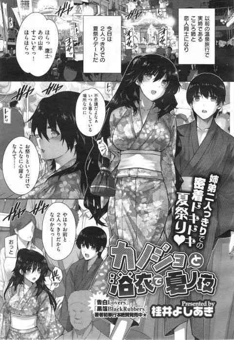 【エロ漫画】恋人同士となった姉弟が夏祭りデートで花火を見てたら盛り上がって青姦セックスしちゃうww