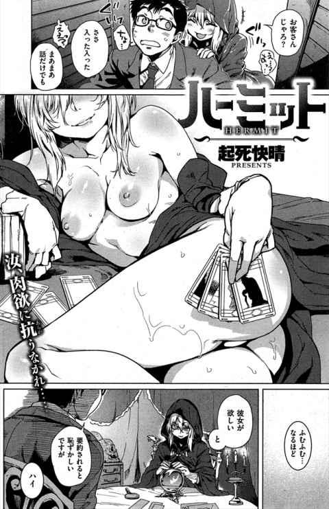 【エロ漫画】怪しい占い屋で彼女ができるか占ってもらった童貞リーマンが筆おろしされて婿にされてしまうwww