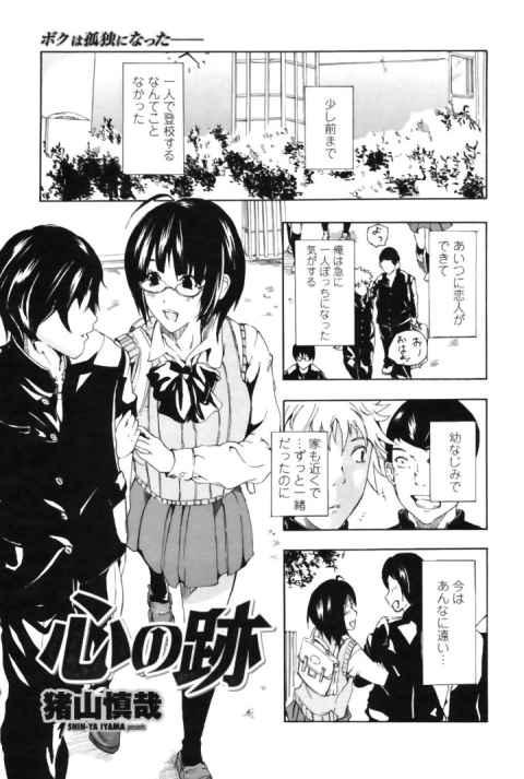 【エロ漫画】今までずっと一緒に登校してたのに……。彼氏と付き合い始めためがねっ娘をレイプ!