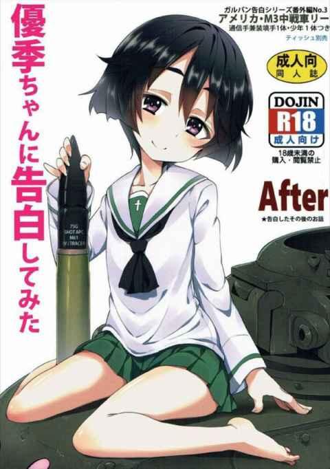 【エロ漫画】優季ちゃんは公式でも彼氏持ちだったのね!知らんかった! んでその彼氏は戦車ヲタで戦車も優季ちゃんも大好きなのさ!w
