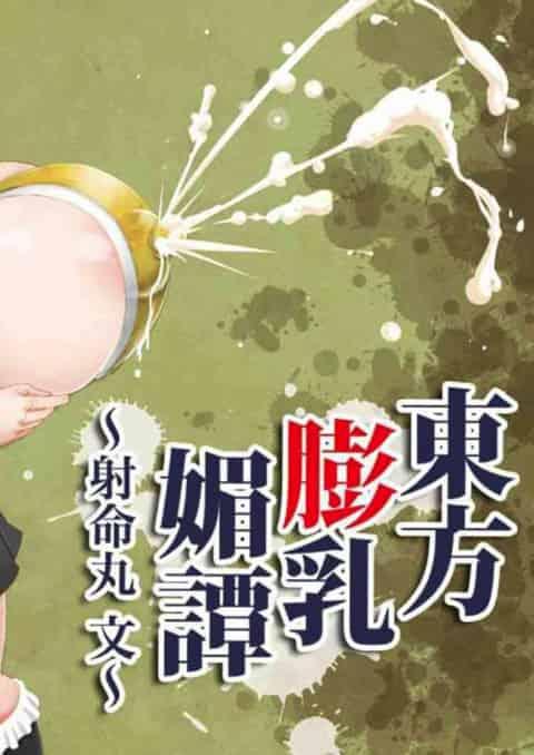【エロ漫画】奇乳になった射命丸!牛乳を揉まれる女天狗は激しい責めに噴乳するッ!ニプルファックでアヘる美処女!