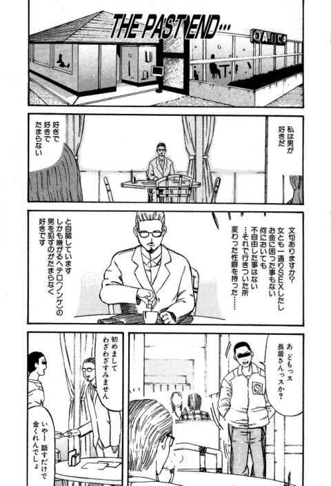 【エロ漫画】とってもホモセクシャルなおじさんが呼び出したのは今大人気アイドルを学生時代に犯したという男wwその時のことを嬉しそうに話すのだが。。。