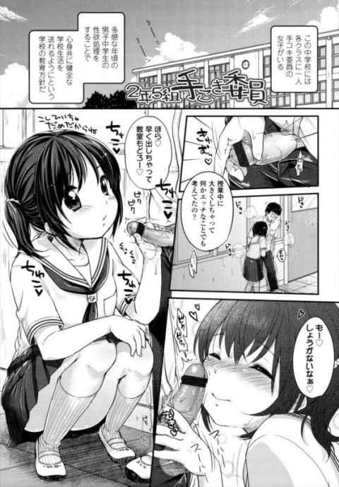 【エロ漫画】この中学校には各クラスに一人手コキ委員の女子がいる!