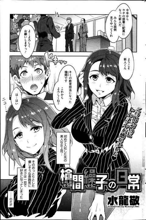 【エロ漫画】清楚系の女上司が酔っ払うとビッチになってラブホで生ハメ中出しセックス