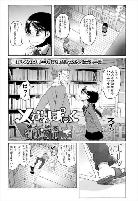 【エロ漫画】地味なメガネっ娘が教師のチンポをフェラして生ハメ中出しセックス