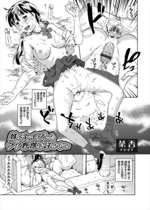 【エロ漫画】鬼畜な変質者が女子学生を次々陵辱レイプ・・頭イカれてるこの男危なすぎ・・・