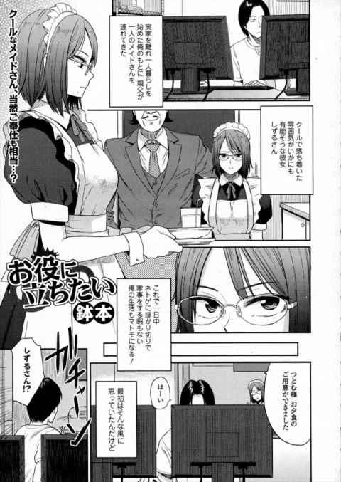 【エロ漫画】真面目そうなキレイ系ドジっ子メイドがお詫びに足コキwww