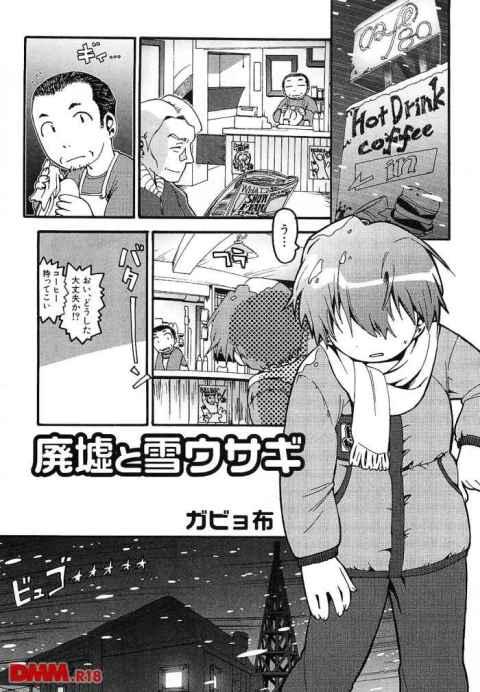 【エロ漫画】遭難した所を助けてもらい、たどり着いたのはロリっ娘パラダイス!? 子種をカラカラになるまで搾り取られる夢の国!