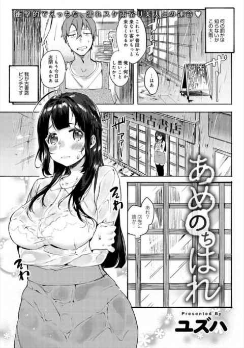 【エロ漫画】家出少女の巨乳お嬢様に説教したら好かれていきなり子作り志願されたwwwww