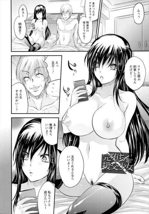 【エロ漫画】援交していた女の子が公園でおっさんと彼氏に二穴ファックで犯されてボテ腹妊娠