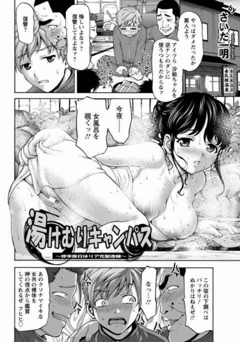 【エロ漫画】修学旅行で女風呂の覗き見をしない方がラッキーなこともある♪www男風呂でカップル成立