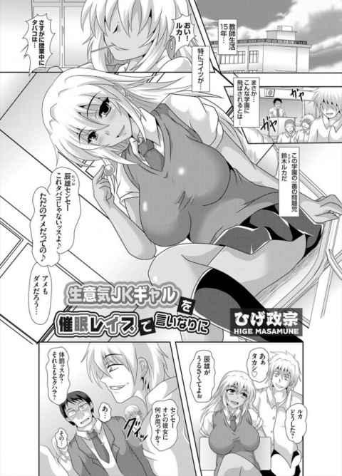 【エロ漫画】生意気なギャル女子校生に催眠ライトでフェラさせるwww