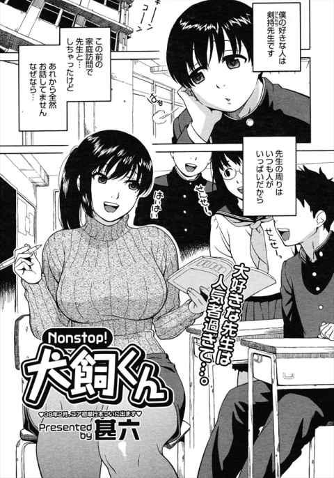 【エロ漫画】この前の家庭訪問の時にセックスしちゃった先生となんだか気まずい。。。。逃げるように教室を出たら先生が追いかけてきてくれてその巨乳で癒やしてくれましたwww