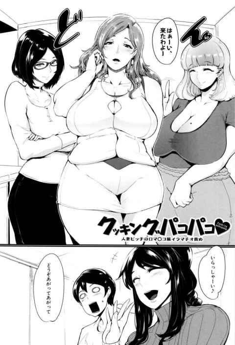 【エロ漫画】母親の爆乳ママ友にセックス誘われた青年。年増人妻の大人の色気に口マンコをオナホールの様に使っちゃう。
