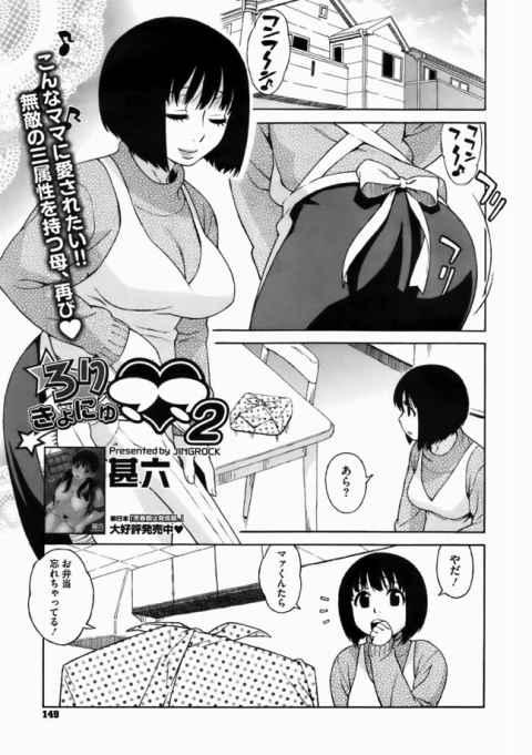 【エロ漫画】友達に妹と間違えられるような母さんが弁当を届けに来てくれたんだけど邪険に扱ってしまったので謝るついでに抜いてもらいましたっ!!!