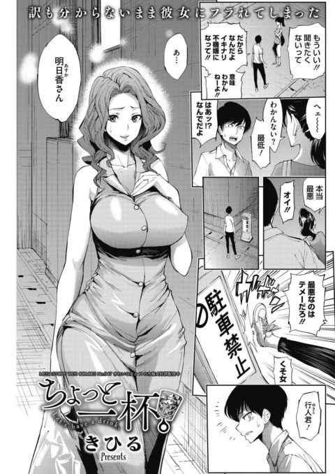 【エロ漫画】絶倫すぎて彼女にフラれた男が欲求不満の人妻と生ハメ中出しセックス