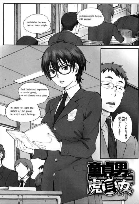 【エロ漫画】美人でクール系だと思っていた同級生の生徒会長が生徒会室をヤリ部屋にする淫乱ビッチだった件www