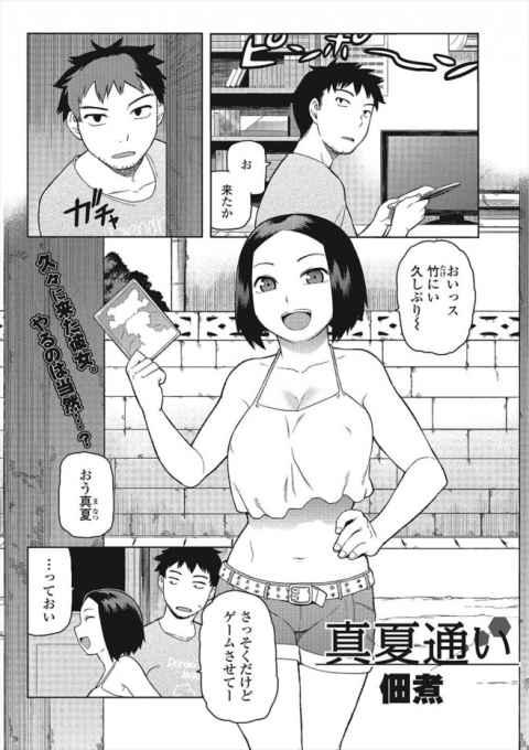 【エロ漫画】久しぶりに会った彼女のゲームを邪魔してクンニしてやったらスイッチ入って最終的に中出しセックスwwwww