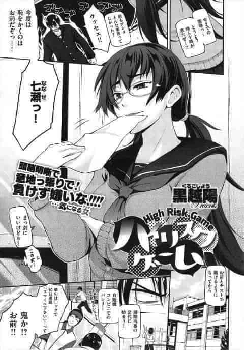 【エロ漫画】クラスメイトにテストの点で勝って罰ゲームで水着を着せたらいい体をしていてからかって胸を見せてきたので無理矢理犯して中出し
