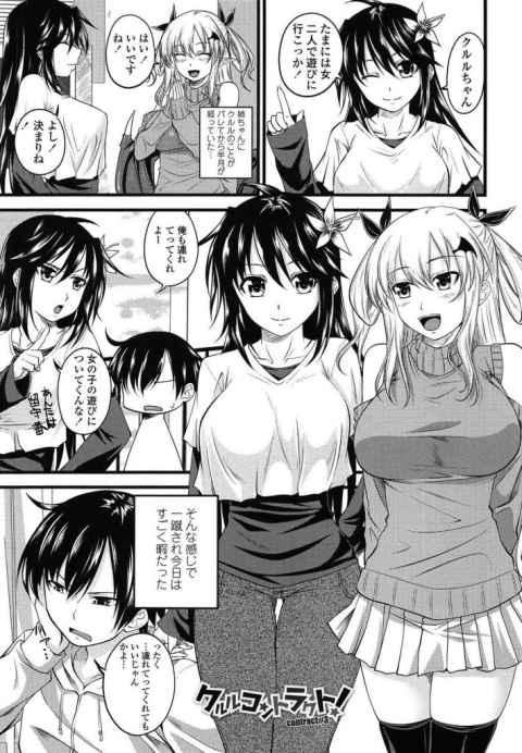 【エロ漫画】セフレ関係のサキュバスの妹が登場しいきなり洗脳され危うく快楽漬けにされそうになるも意識が戻り強姦してやった