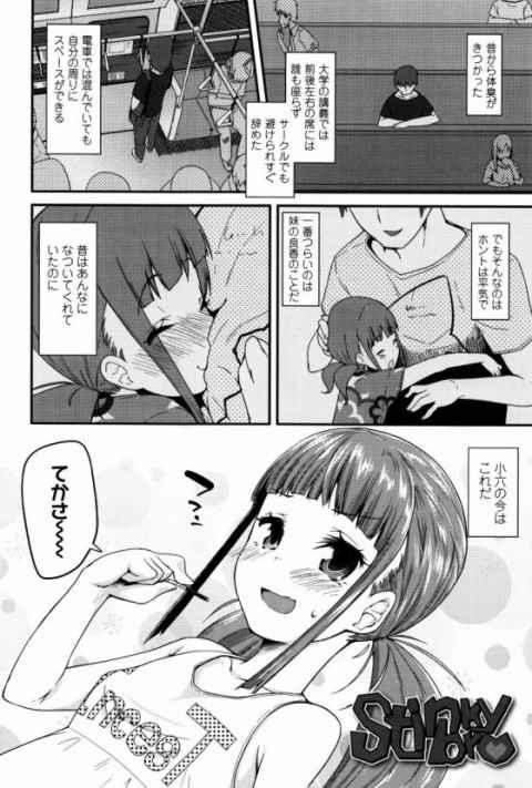【エロ漫画】お兄ちゃんのおちんちんの匂いを嗅ぐとお股がぬるぬるになるの♡