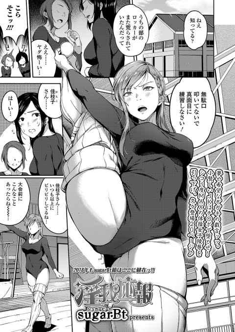 【エロ漫画】部のNO.1は私!と小賢しい体操少女は顧問に脅され強姦w