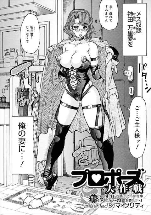 【エロ漫画】教室で襲ってから雌奴隷になっている女教師にプロポーズしようとするも変態プレイに花が咲き…w