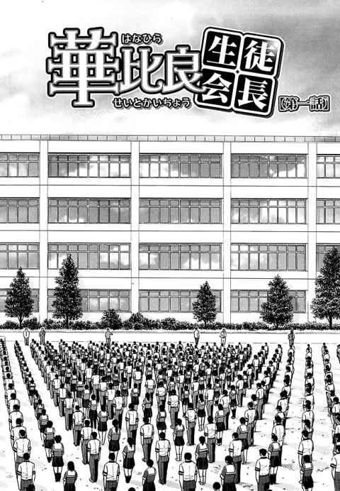 【エロ漫画】記念すべき第一話は校長が殴られて、会長のハード過ぎる長瀬愛ばりの騎乗位です!!