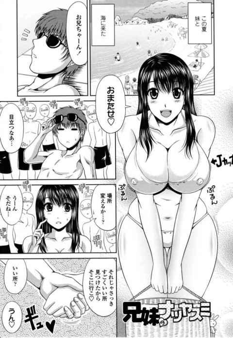 【エロ漫画】真夏のビーチで巨乳妹と青姦セックス。立ちバックで巨乳を揉みながら妹マンコに膣内射精。