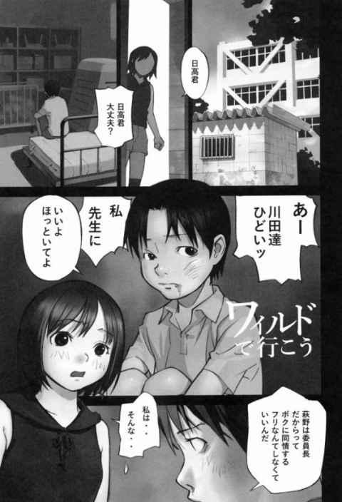 【エロ漫画】委員長って処女なのにアナルオナニーしてるなんてレベル高すぎない…?