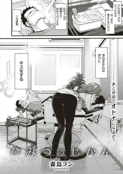 【エロ漫画】美人で巨乳の美容室のお姉さんが常連客のショタっ子を痴女っておねショタセックス♡