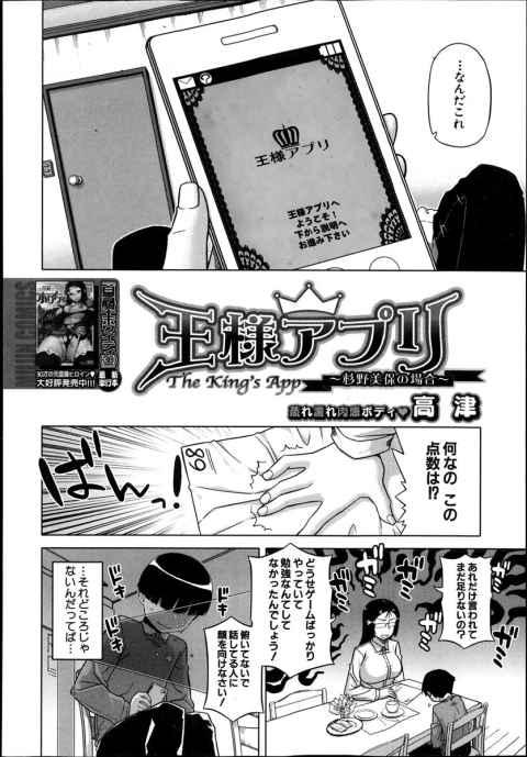 【エロ漫画】何をしても怒られない王様アプリを使ってママとガチハメ生セックスw