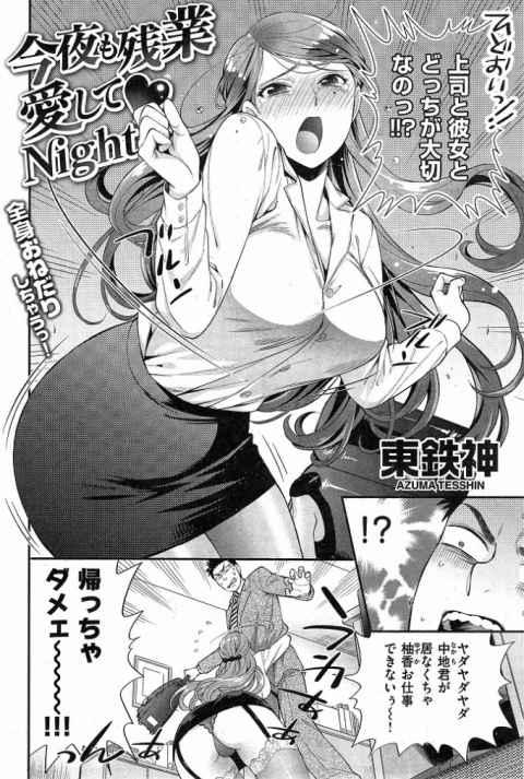 【エロ漫画】「アナル好きなんでしょ?私なら後ろの処女…あげてもいいわよ?」女上司の悪魔の誘惑に耐え切って彼女の誕生日を祝えるのか!?