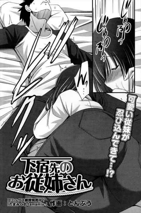 【エロ漫画】小学生の男の子が女子校生の従姉に告白した結果、数年後に寝込み襲われたwww