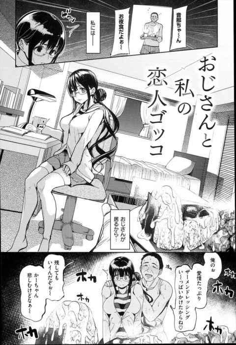 【エロ漫画】居候先のおっさんに迫られて断りきれずにパイズリ手コキフェラしていきなりチンポを挿入されて子宮に生ハメ中出しされちゃう女の子