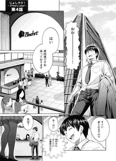 【エロ漫画】元教え子のお金持ちのお嬢様の家に呼ばれて生ハメ中出しセックスする教師