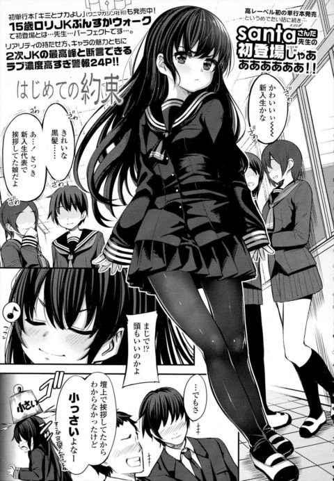 【エロ漫画】ロリJKが制服マニアの家庭教師の家でイチャラブ生ハメ中出しセックス